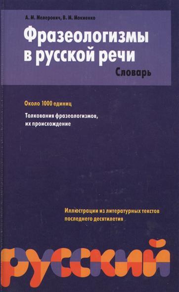 Фразеологизмы в русской речи Словарь