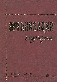 Дурович А. Организация туризма дурович а основы маркетинга дурович isbn 5947350947