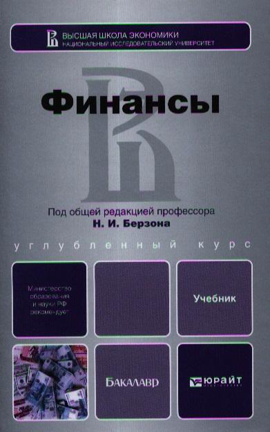 Берзон Н. (ред.) Финансы. Учебник для бакалавров минашкин в ред статистика учебник для бакалавров