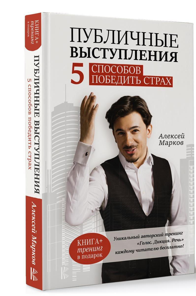 Марков А. Публичные выступления. 5 способов победить страх тренинг презентации и публичные выступления