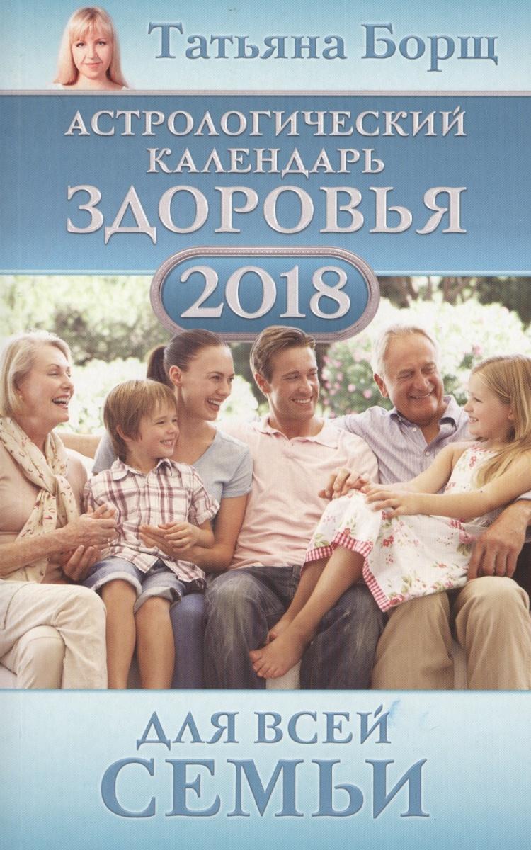 Астрологический календарь здоровья 2018. Для всей семьи
