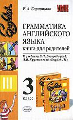 Грамматика англ. языка 3 кл Кн. для родителей