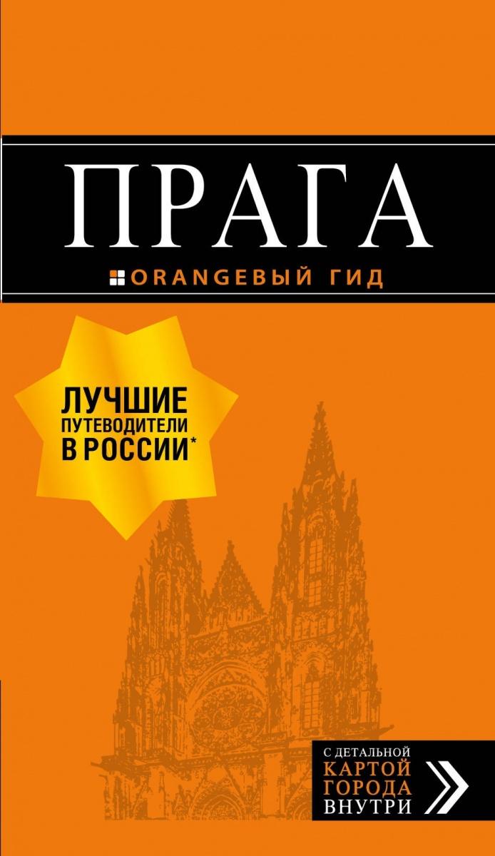 Яровинская Т. Прага: путеводитель ISBN: 9785040900923