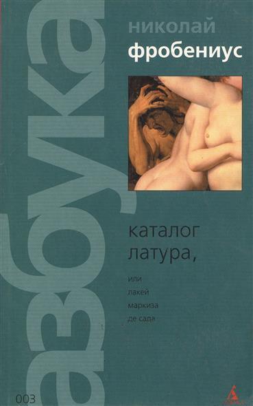 n-frobenius-zastenchiviy-pornograf