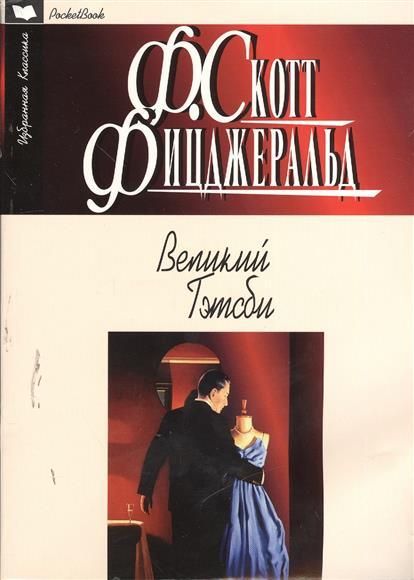 Фицджеральд Ф. Великий Гэтсби. Роман. Рассказы