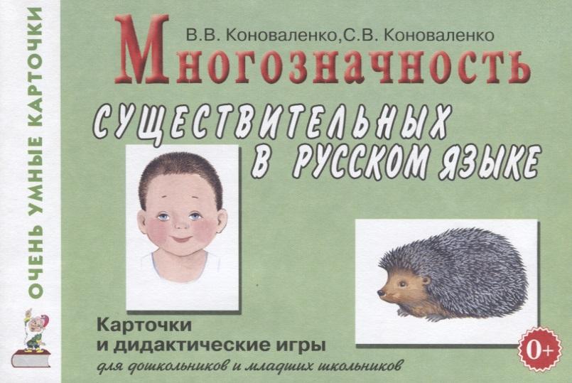Коноваленко В., Коноваленко С. Многозначность существительных в русском языке. 80 цетных карточек и описание дидактических игр на формирование представлений о многозначности значений 40 имен существительных (предметов) в русском языке