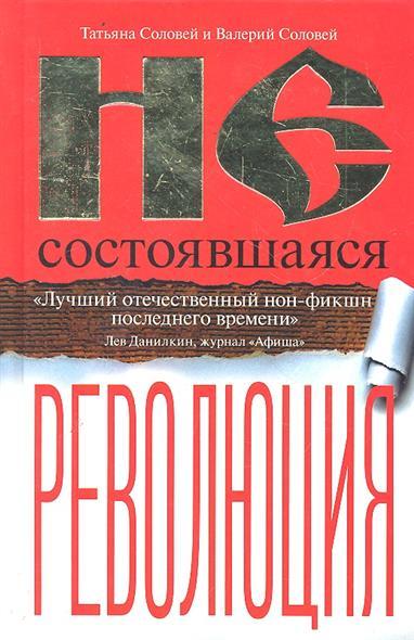 Несостоявшаяся революция Исторические смыслы русс. национал.
