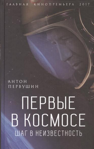 Первушин А. Первые в космосе. Шаг в неизвестность цена