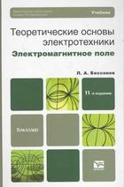 Теоретические основы электротехники Электромагн. поле