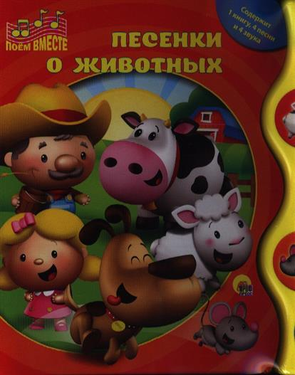 Ушкина Н. Песенки о животных