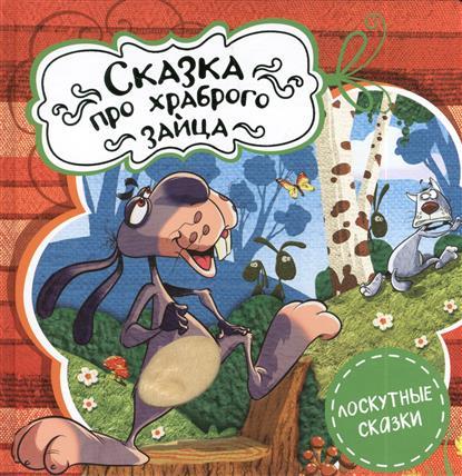 Видревич И.: Сказка про храброго зайца