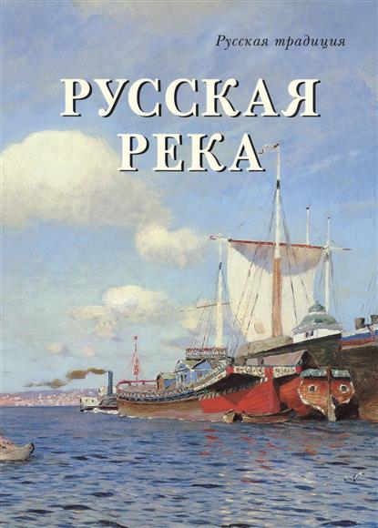 Милюгина Е. Русская река