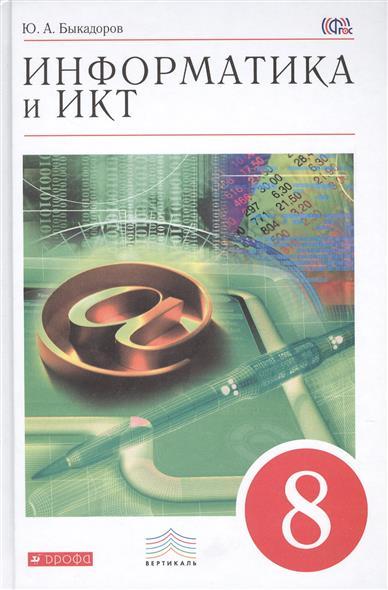 Информатика и ИКТ. Учебник. 8 класс. 3-е издание, стереотипное