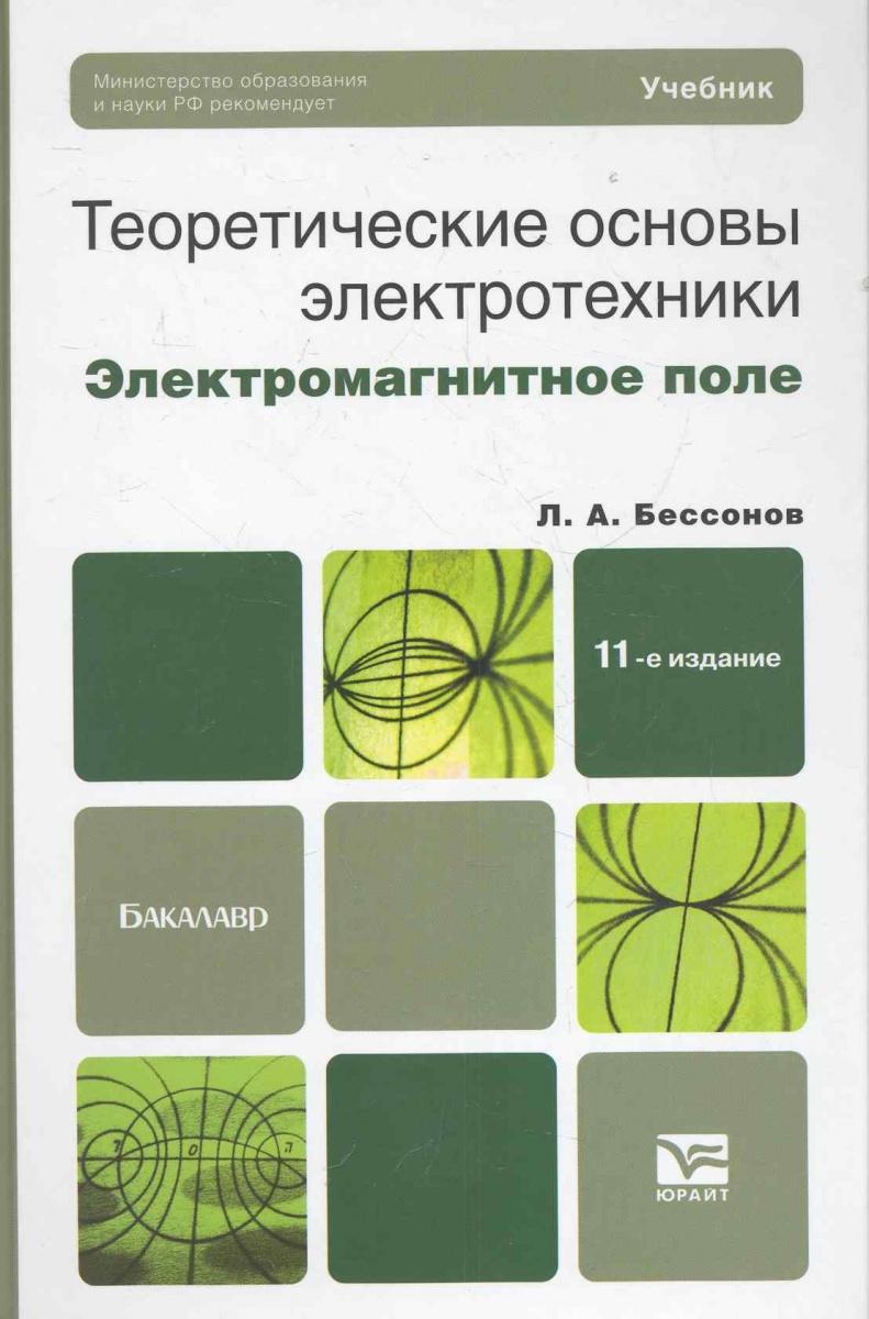 Бессонов Л. Теоретические основы электротехники Электромагн. поле ISBN: 9785991631761 лоторейчук е теоретические основы электротехники