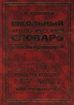 Школьный англо-русский словарь с транскрипцией