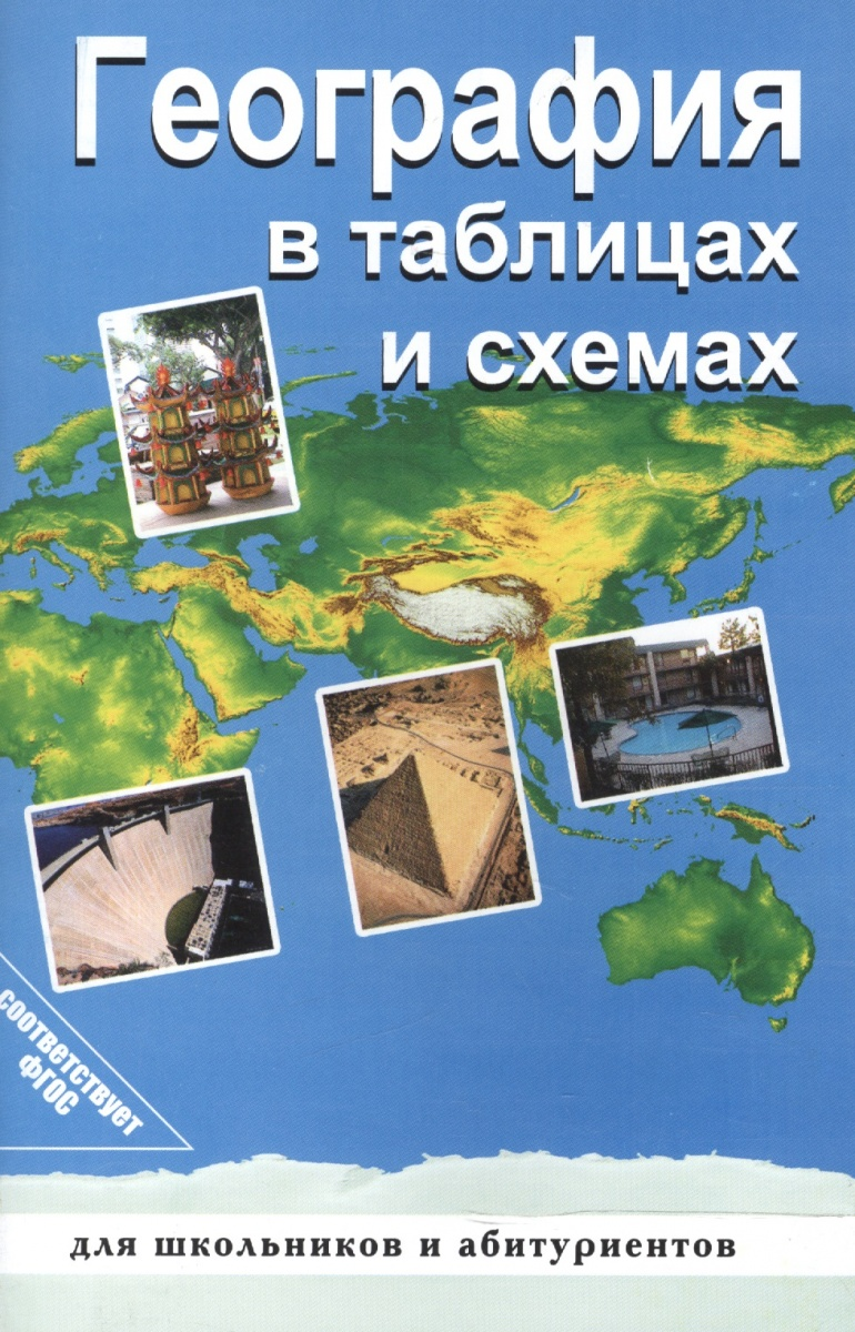 Чернова В. География в таблицах и схемах книги издательство аст диабет в схемах и таблицах