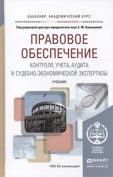 Правовое обеспечение контроля, учета, аудита и судебно-экономической экспертизы. Учебник для академического бакалавриата