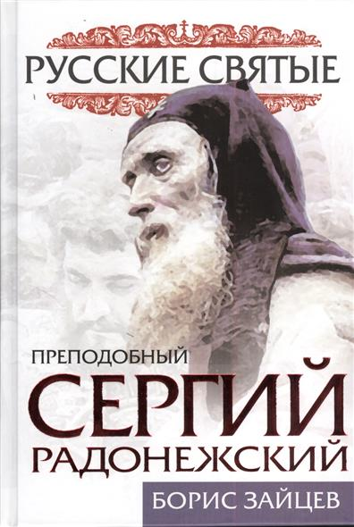 Зайцев Б. Преподобный Сергий Радонежский. Жизнь и подвиг б к зайцев дневник писателя