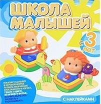 Школа малышей
