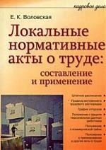 Локальные нормативные акты о труде Сост. и примен.