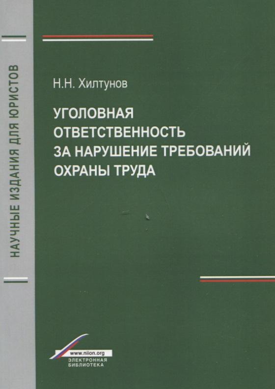 Хилтунов Н. Уголовная ответственность за нарушение требований охраны труда ответственность продавца за товар ненадлежащего качества
