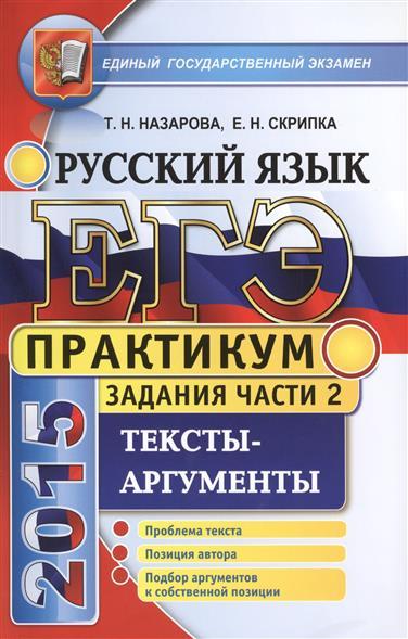 Практикум по русскому языку. Подготовка к выполнению части 2. Тексты-аргументы