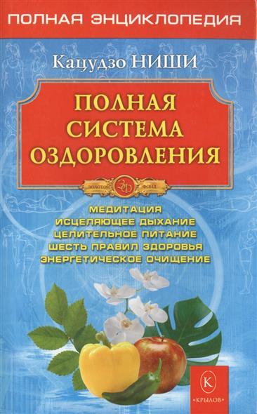 Полная система оздоровления. Медитация. Исцеляющее дыхание. Целительное питание. Шесть правил здоровья. Энергетическое очищение. Полная энциклопедия