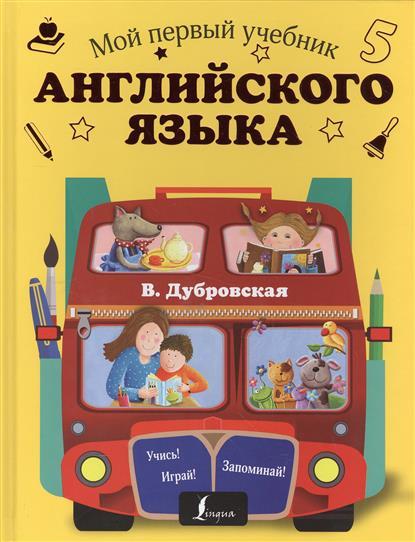Дубровская В. Мой первый учебник английского языка ISBN: 9785170953615 игнатьева л азбука мой первый учебник