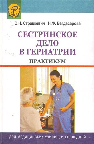 Сестринское дело в гериатрии Практикум