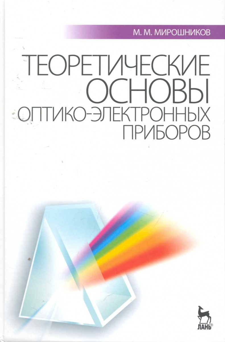 Мирошников М. Теоретические основы оптико-электронных приборов бинокль казань казанского оптико механического завод