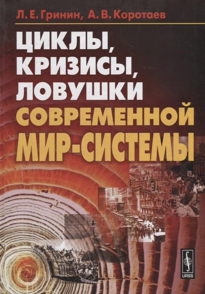 цена Гринин Л., Коротаев А. Циклы, кризисы, ловушки современной Мир-Системы