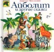 Чуковский К. Айболит и другие сказки айболит чуковский к и