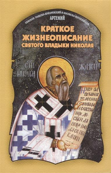 Епископ Артемий (Радосавлевич) Краткое жизнеописание святого владыки Николая