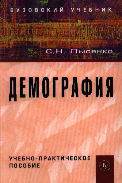 Лысенко С. Демография. Учебно-практическое пособие