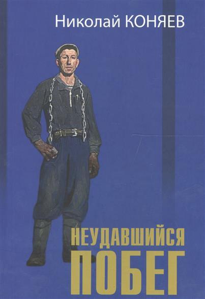 Коняев Н. Неудавшийся побег. Три романа калинина н побег из страны грез