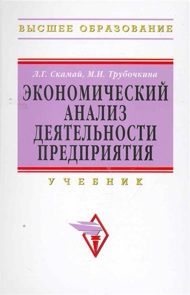 Скамай Л.: Экономический анализ деятельности предприятия