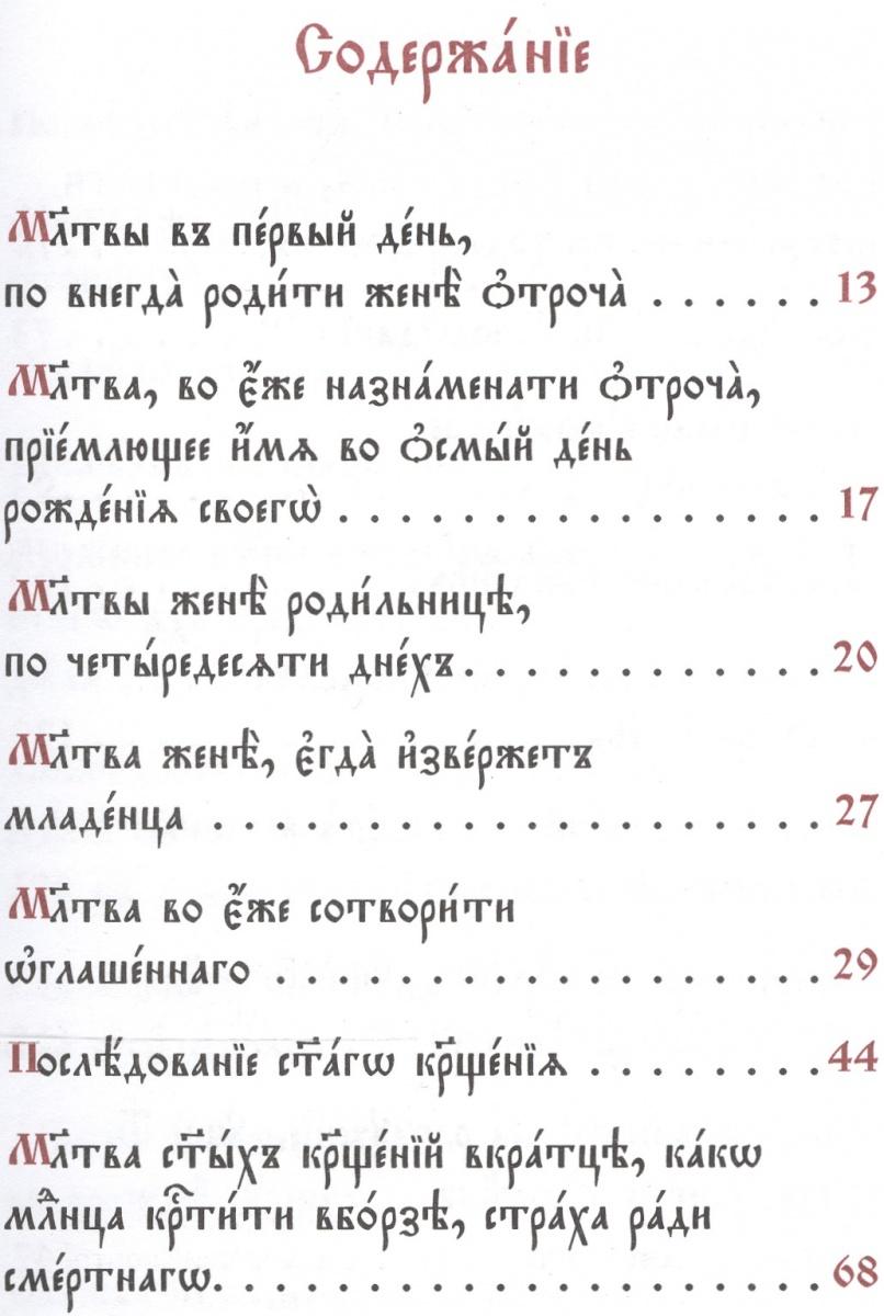 Кривко Н. (отв. ред.) Требник казанский н отв ред из ранней валлийской поэзии isbn 9785020382848