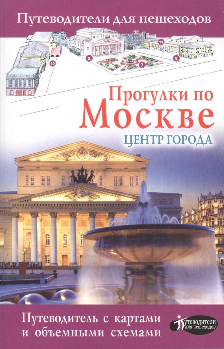 Жукова А. Прогулки по Москве. Центр города