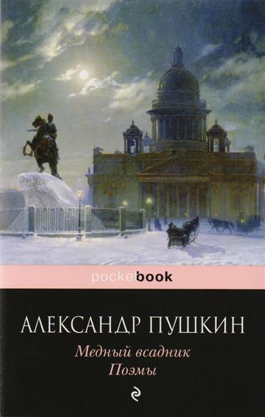 Пушкин А. Медный всадник. Поэмы александр пушкин медный всадник поэмы