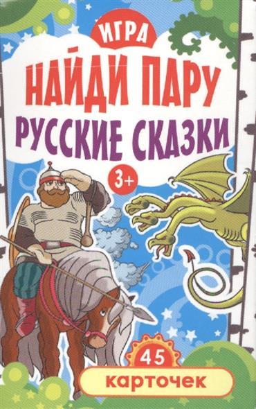 Игра Найди пару. Русские сказки fenix чей найди пару