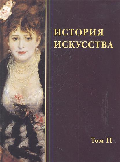 История искусства. Том II