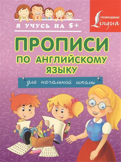 Прописи по английскому языку для начальной школы