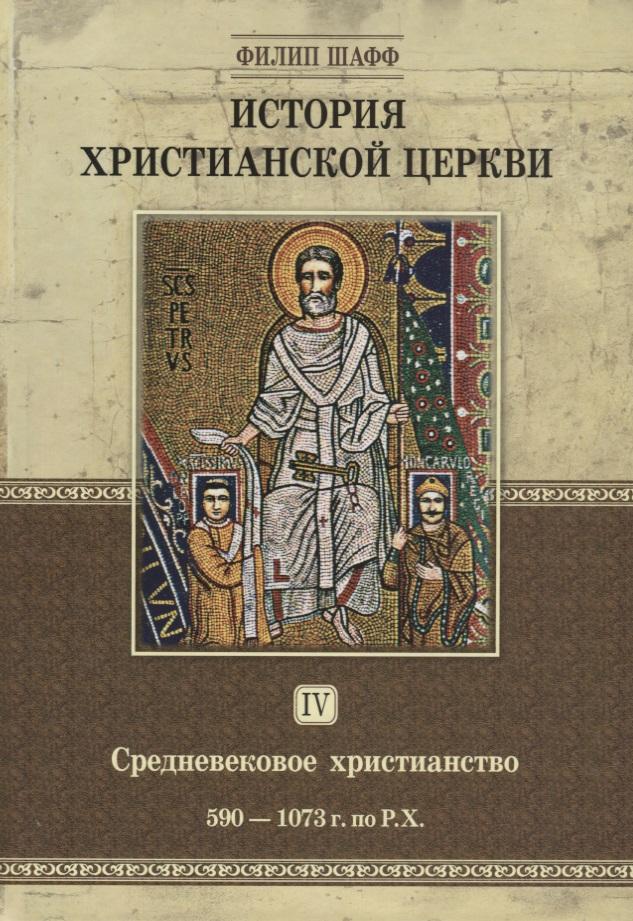 История христианской церкви. Том IV. Средневековое христианство. От Григория I до Григория VII. 590-1073 г. по Р.Х.