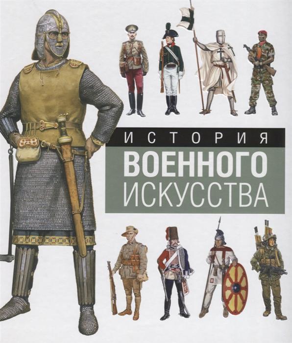Уиндроу М. История военного искусства история военного искусства комплект из 8 выпусков