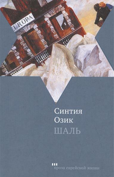 Озик С. Шаль / The shawl shawl collar long sleeve one button cardigan