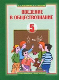 Введение в обществознание 5 кл Учебник