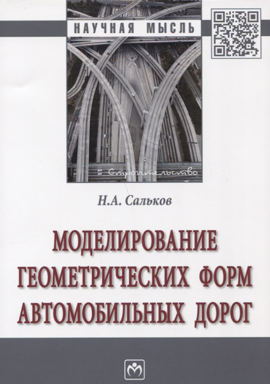Сальков Н. Моделирование геометрических форм автомобильных дорог