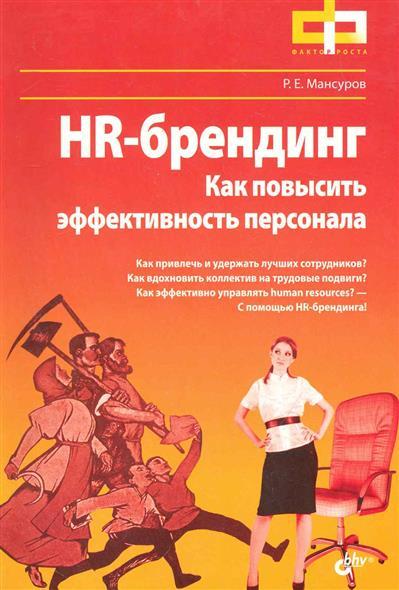 Книга HR-брендинг Как повысить эффективность персонала. Мансуров Р.