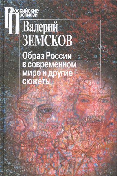 Образ России в современном мире и другие сюжеты