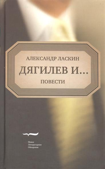 Ласкин А. Дягилев и… Повести юрий львович киселев лестница бога обретение магии часть 3 новый мир